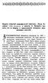 Зарин С. М. Недавно открытый апокрифический памятник «Песни Соломона» (ХЧ, 1912, №5).pdf