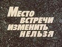 Место встречи изменить нельзя 1979.jpg