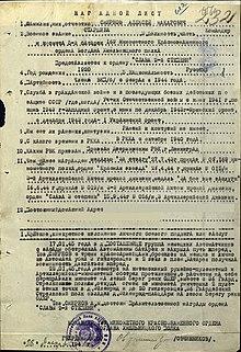 Наградной лист Алексея Смирнова к Ордену Славы 2-й степени.jpg