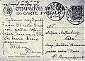 Открытка 1912 года.jpg