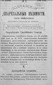Полтавские епархиальные ведомости 1900 № 02 Отдел официальный. (10 января 1900 г.).pdf