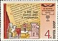 Почтовая марка СССР № 4918. 1978. История отечественной почты.jpg