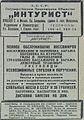 Реклама ГАО Интурист, 1930.jpg