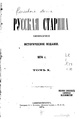 Русская старина 1874 5 8.pdf