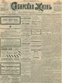 Сибирская жизнь. 1901. №037.pdf