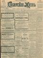 Сибирская жизнь. 1901. №196.pdf