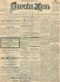 Сибирская жизнь. 1903. №097.pdf