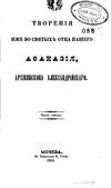 Творения Афанасия Великого. Часть 3. (1853).pdf