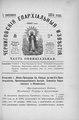 Черниговские епархиальные известия. 1894. №17.pdf