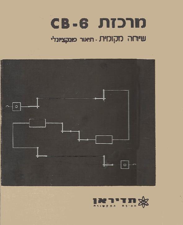 מרכזת CB6 2.pdf