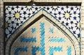 کاشیکاری معرق واقع در ایوان غربی مسجد جامع اصفهان.jpg