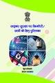 साईबर सुरक्षा पर किशोरों और छात्रों के लिए पुस्तिका.pdf
