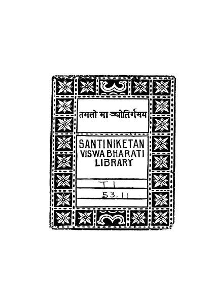 File:জন্মদিনে-রবীন্দ্রনাথ ঠাকুর.djvu
