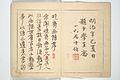『暁斎楽画』-Kyōsai's Drawings for Pleasure (Kyōsai rakuga) MET 2013 766 a b a 03.jpg