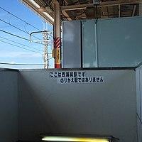 ここは西浦和駅です のりかえ駅ではありません (20890946428).jpg