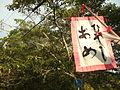ひやしあめ (6106519851).jpg