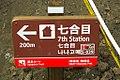 七合目 200m 須走ルート (4920031822).jpg