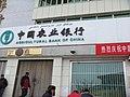 中国农业银行 余华峰 - panoramio.jpg