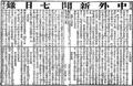 中外新聞七日録 同治5年12月12日 whole.png