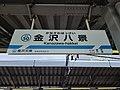 京急金沢八景駅、仮の駅名標.jpg
