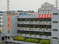 华运宾馆 - panoramio.jpg