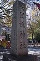 大國魂神社 - panoramio (1).jpg