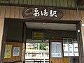 妻崎駅の駅名標札 - panoramio.jpg