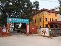 宦溪卫生院 - Huanxi Health Center - 2014.01 - panoramio.jpg