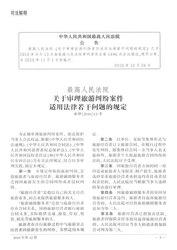 最高人民法院审判委员会:最高人民法院关于审理旅游纠纷案件适用法律若干问题的规定