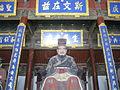 杭州文廟大成殿內部.JPG