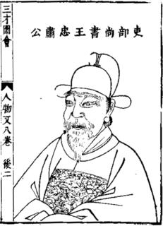 Wang Ao (Viceroy) Ming dynasty person CBDB = 67645