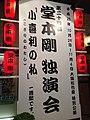 第二十四回 堂本剛 独演会 (10665879456).jpg