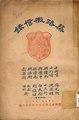 築路徵信錄 1927 Part 1.pdf
