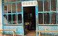 鋪前理髮店2005 - panoramio.jpg
