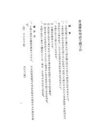 普通学校用諺文綴字法