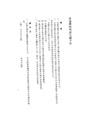 보통학교용 언문철자법.pdf
