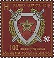 100-летие внутренних войск МВД Республики Беларусь Ультрафиолет.jpg