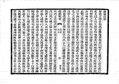 14重刊道藏輯要 壁集.pdf