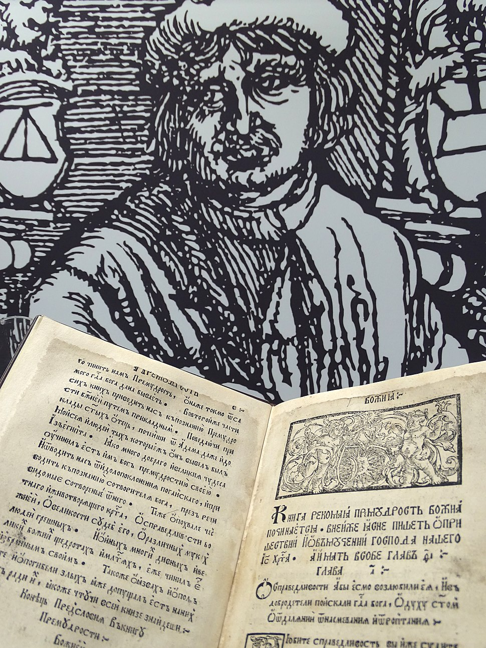 1518 Printed Volume of Bible by Francisk Skoryna - With Portrait of the Printer - Book Museum - National Library - Minsk - Belarus (27474519651)
