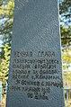 18-220-0046 Братська могила радянських воїнів. Поховано 18 чоловік.jpg