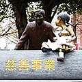 18-300 Founder Lin Statue.jpg