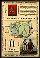 1856. Card from set of geographical cards of the Russian Empire 074.jpg