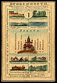1856. Card from set of geographical cards of the Russian Empire 091.jpg