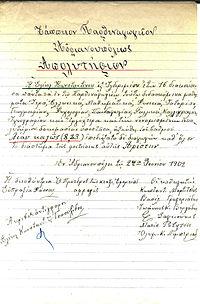 19020622 zapeion parthenagwgeion andrianoupolhs apolythrion abe148 AEE26.1 gak rodophs.jpg