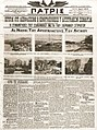 1912 Patris newspaper.jpg