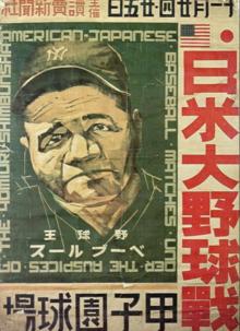 45097c9c228 1934 Japan Tour - Wikipedia