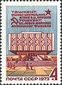 1973 CPA 4267.jpg