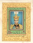"""1976 """"The 35th of His Imperial Majesty The Shahanshah Aryamehr's Reign"""" stamp.jpg"""