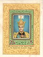 "1976 ""The 35th of His Imperial Majesty The Shahanshah Aryamehr's Reign"" stamp.jpg"