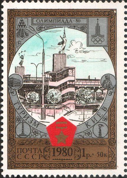 File:1980 CPA 5056.jpg